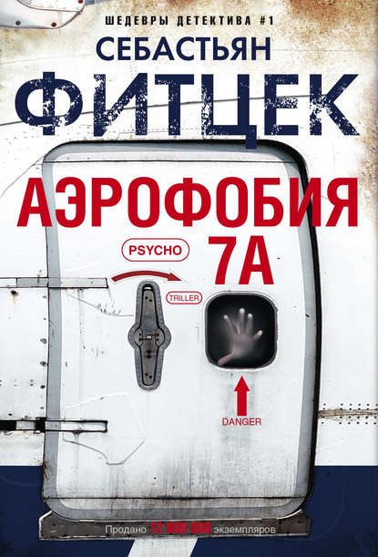 Обложка «Аэрофобия 7А»