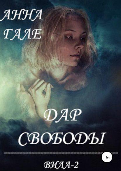 Обложка «Вила-2. Дар свободы»