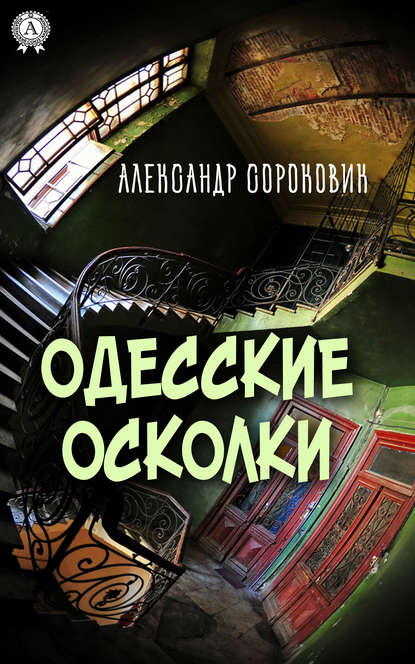 Обложка «Одесские осколки»