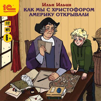 Обложка «Как мы с Христофором Америку открывали»