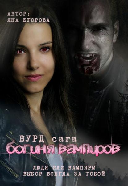 Обложка «Вурд. Богиня вампиров»