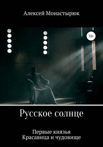 Обложка «Русское солнце. Сборник рассказов»