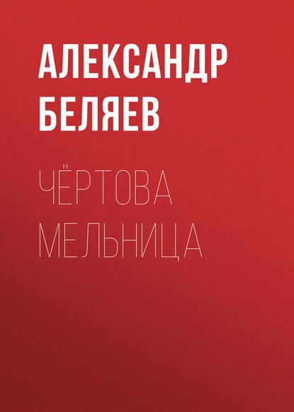 Обложка «Чёртова мельница»