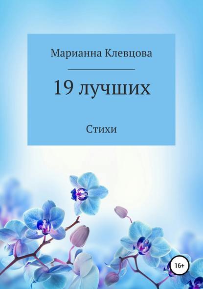 Обложка «19 лучших. Стихи»