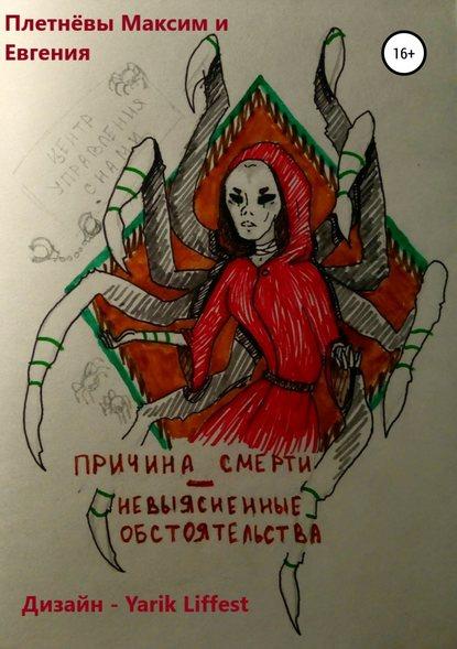 Обложка «Причина смерти – невыясненные обстоятельства»