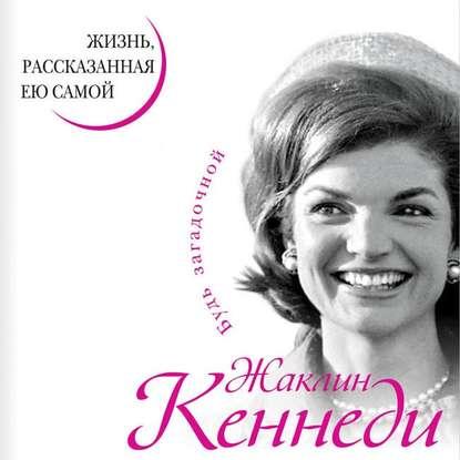 Обложка «Жаклин Кеннеди. Жизнь, рассказанная ею самой»