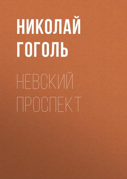 Обложка «Невский проспект»