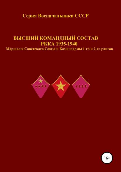 Обложка «Высший командный состав РККА 1935-1940 Маршалы Советского Союза и Командармы 1-го и 2-го рангов»