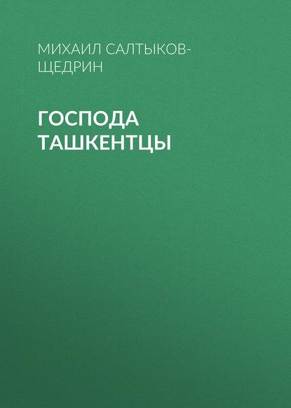 Обложка «Господа ташкентцы»