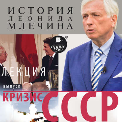 Обложка «Кризис СССР. Выпуск 1»