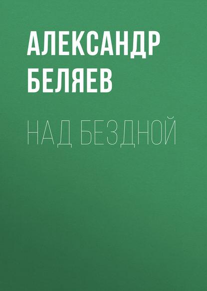 Обложка «Над бездной»
