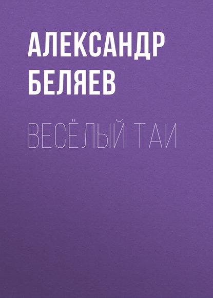 Обложка «Весёлый Таи»