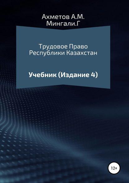 Обложка «Трудовое право Республики Казахстан. Учебник»
