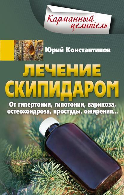 Обложка «Лечение скипидаром. От гипертонии, гипотонии, варикоза, остеохондроза, простуды, ожирения…»