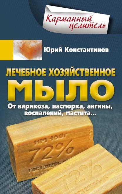 Обложка «Лечебное хозяйственное мыло. От варикоза, насморка, ангины, воспалений, мастита…»