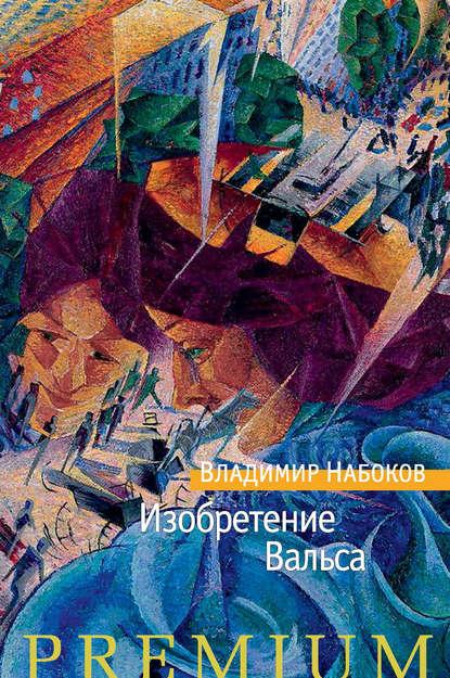 Обложка «Изобретение Вальса (сборник)»