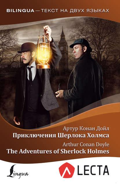 Обложка «Приключения Шерлока Холмса / The Adventures of Sherlock Holmes (+ аудиоприложение LECTA)»