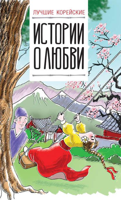 Обложка «Лучшие корейские истории о любви»