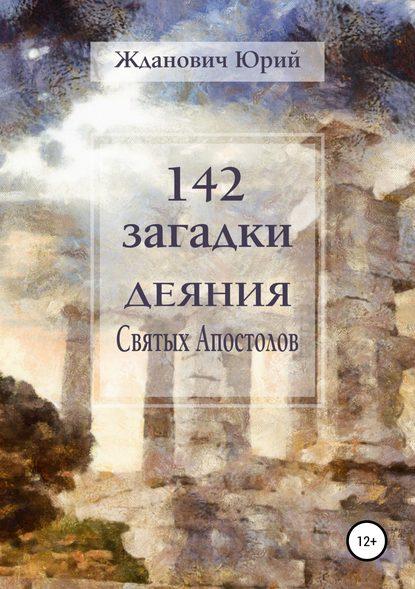Обложка «142 загадки. Деяния Святых Апостолов»