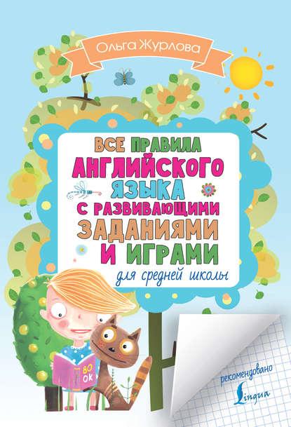 Обложка «Все правила английского для средней школы с развивающими заданиями и играми»