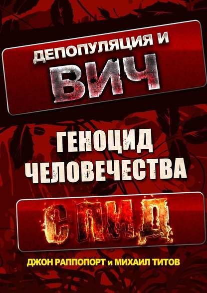 Обложка «Депопуляция иВИЧ»