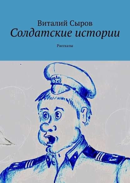 Обложка «Солдатские истории. Рассказы»