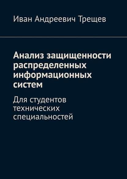 Обложка «Анализ защищенности распределенных информационных систем. Для студентов технических специальностей»