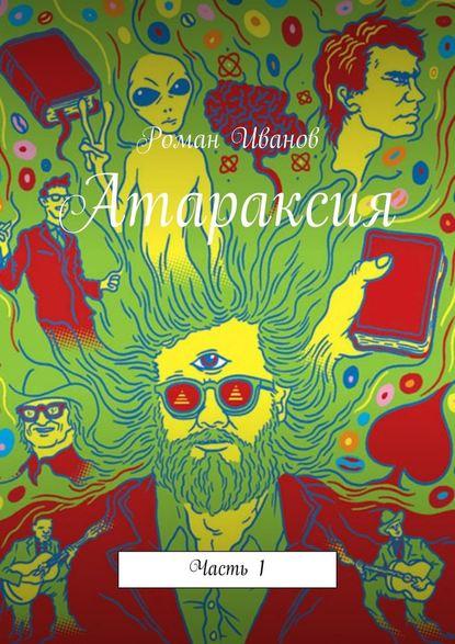 Обложка «Атараксия. Часть1»