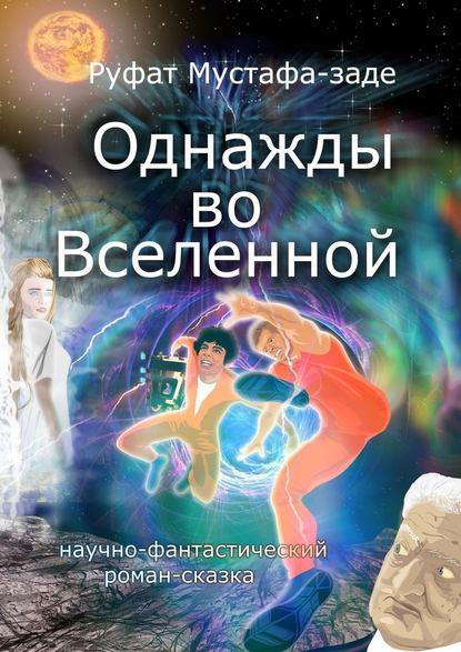 Обложка «Однажды во Вселенной»