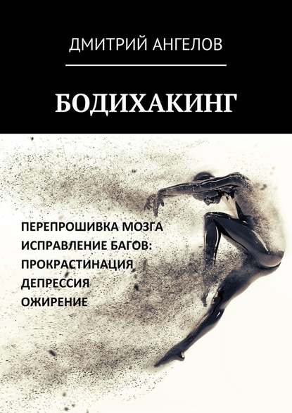 Обложка «Бодихакинг»