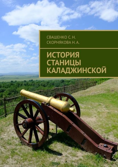 Обложка «История станицы Каладжинской»