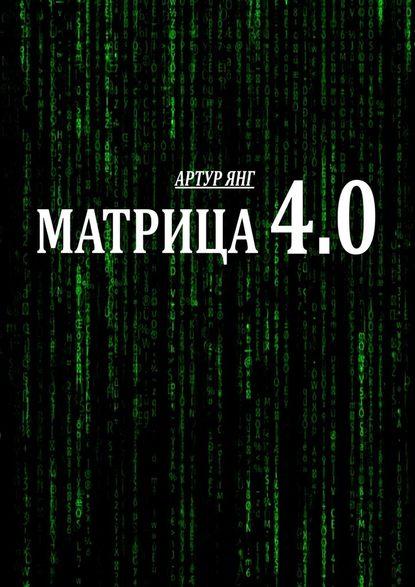 Обложка «Матрица 4.0»