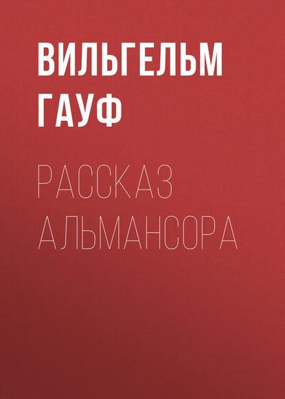 Обложка «Рассказ Альмансора»