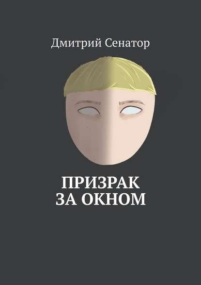 Обложка «Призрак заокном»