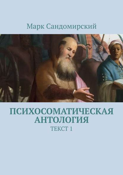 Обложка «Психосоматическая антология. Текст 1»