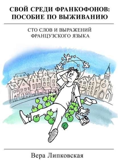 Обложка «Свой среди франкофонов: пособие по выживанию»
