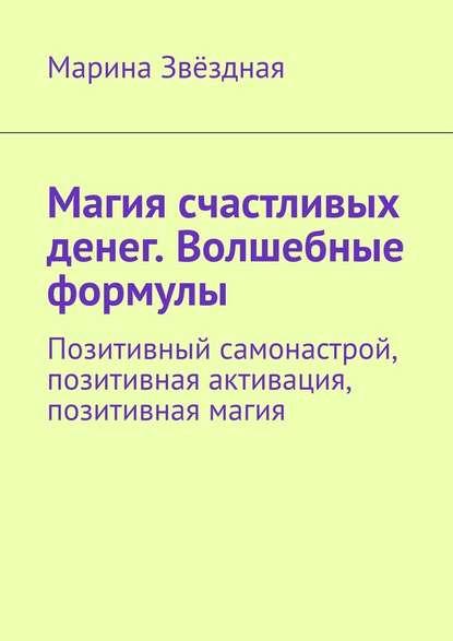 Обложка «Магия счастливых денег. Волшебные формулы. Позитивный самонастрой, позитивная активация, позитивная магия»