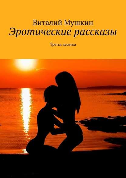 Обложка «Эротические рассказы. Третья десятка»