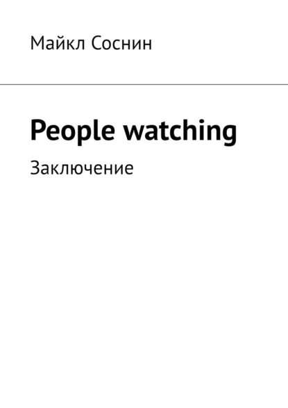 Обложка «People watching. Заключение»