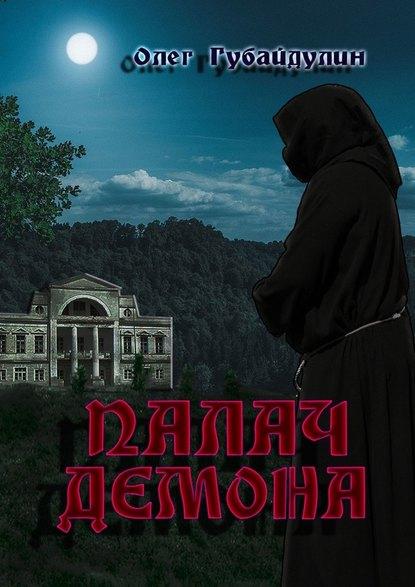 Обложка «Палач демона»