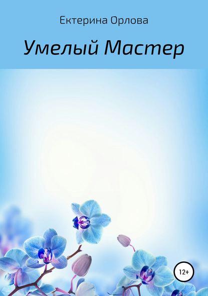 Обложка «Умелый мастер»