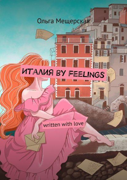Обложка «Италия by feelings. Written withlove»