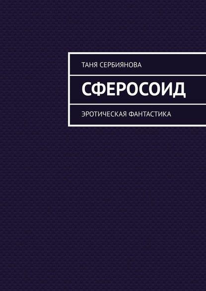 Обложка «Сферосоид. Эротическая фантастика»