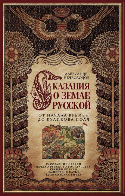 Обложка «Сказания о земле Русской. От начала времен до Куликова поля»