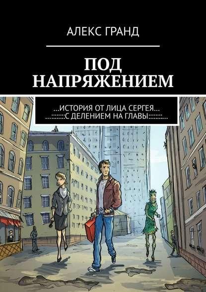 Обложка «Под напряжением. История от лица Сергея. С делением на главы»