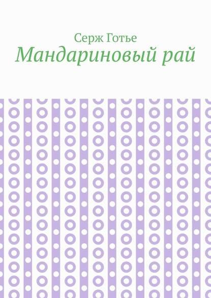 Обложка «Мандариновый рай»