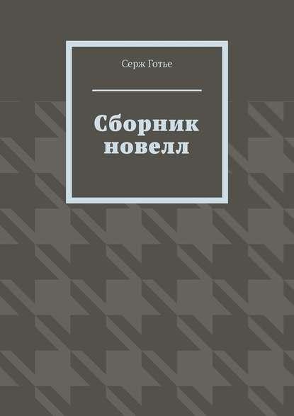 Обложка «Сборник новелл»