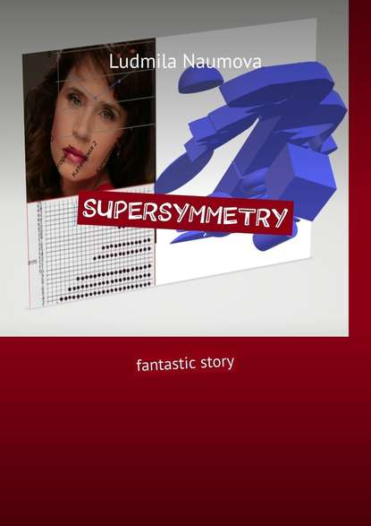Обложка «Supersymmetry. Fantastic story»