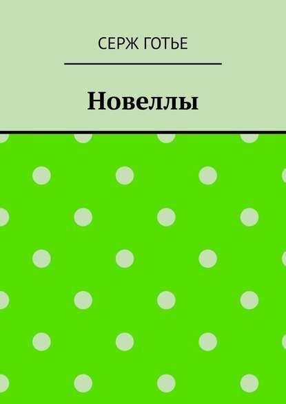 Обложка «Новеллы»
