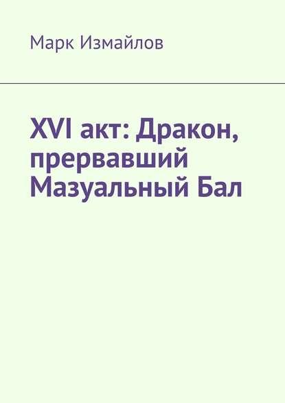 Обложка «XVI акт: Дракон, прервавший Мазуальный Бал»